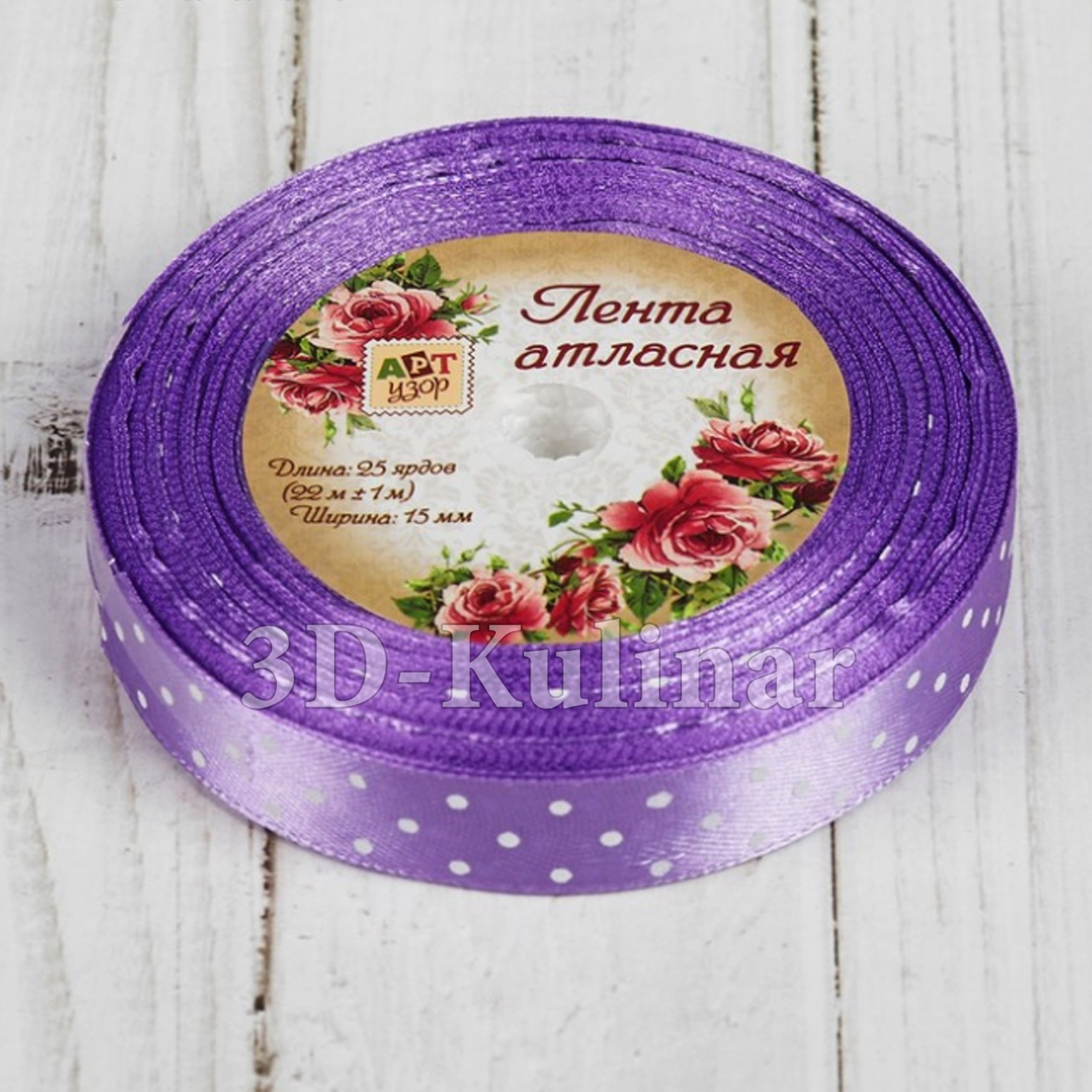 Purple satin ribbon 2,5 cm*25 m