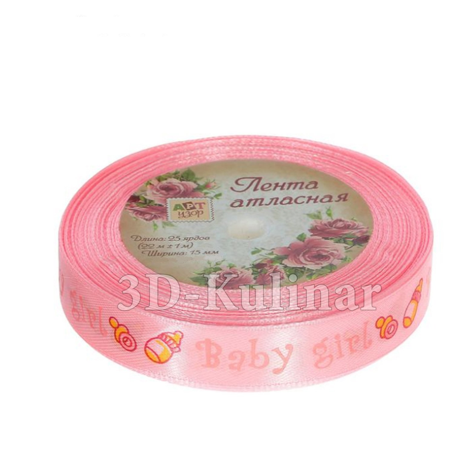 Pink satin ribbon Baby boy 2,5 cm*25 m