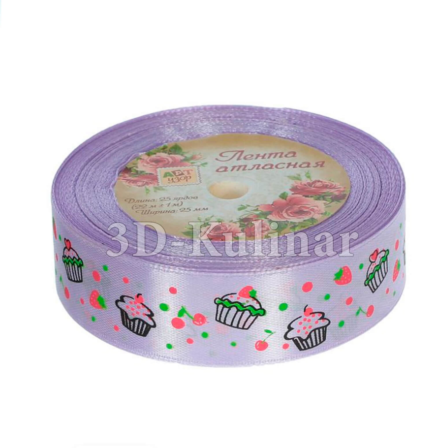 Purple satin ribbon with cakes 2,5 cm*25 m