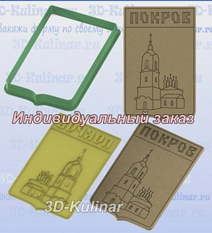 "Stamp+cookie cutter ""Pokrovsky temple"""