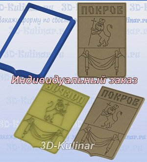 "Stamp+cookie cutter ""Coat of arms of Pokrov"""