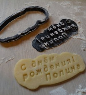 "Stamp + cookie cutter ""Happy Birthday (any name)"""
