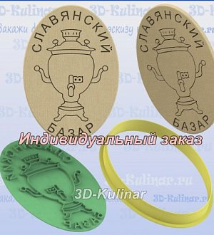 "Stamp+cookie cutter ""Samovar"""