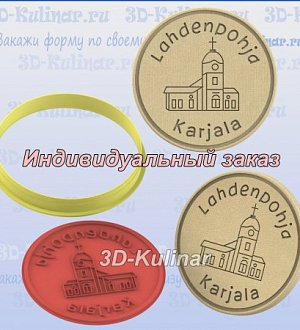 "Stamp+cookie cutter ""Lahdenpohya city in the Republic of Karelia"""