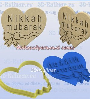 "Stamp+cookie cutter ""Nikkah mubarak"""