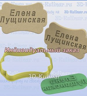 "Stamp+cookie cutter ""Elena Lushchinskaya"""