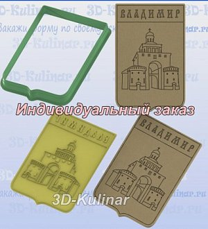 "Stamp+cookie cutter ""Golden Gate"" Vladimir city"