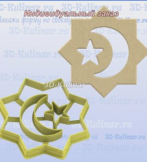"Cookie cutter ""8 point star"""