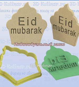 "Stamp+cookie cutter ""Eid mubarak"""