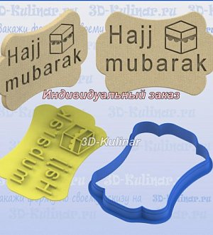 "Stamp+cookie cutter ""Hajj  mubarak"""