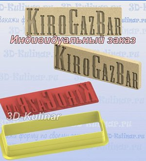 "Stamp+cookie cutter ""KiroGasBar"""