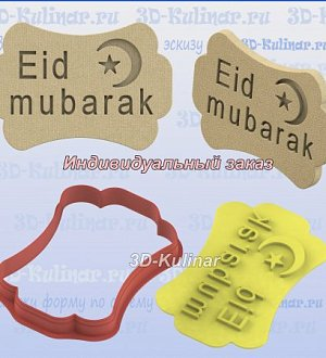 "Stamp+cookie cutter ""Eid mubarak №2"""